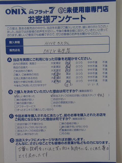 オニキス市原店 NBOXご契約