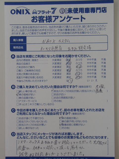おゆみ野会場 NBOXカスタム