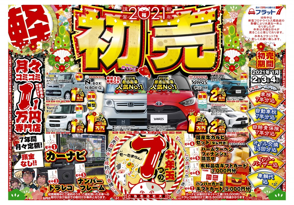 flat7_ichihara_0101