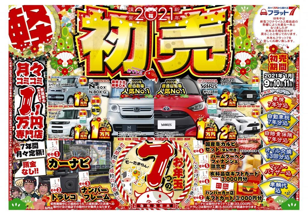 flat7_ichihara_0109
